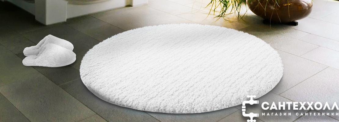 Задумавшись где купить коврики для ванной и туалета, загляните в СантехХолл!
