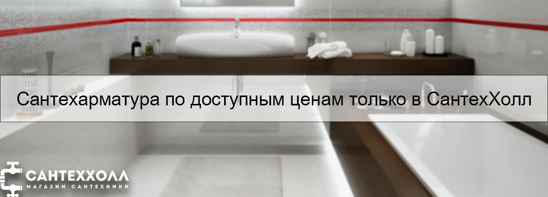 Трубы, арматуры, вентили и прочая сантехника для ванной комнаты и туалета!