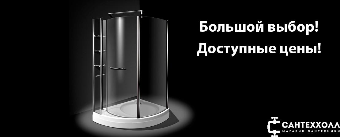 Лучшее предложение от СантехХолла для того, чтобы купить душевую кабину в Астрахани